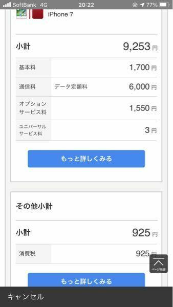 プランや機種を変えて安くしたい。 現在ソフトバンクを使っているのですが、月20GBで10,000円ほどかかっています。 現在使用してるiPhone7もかなりガタがきて限界を感じており、6月がソフトバンクの契約月なので、これを機にプラン(キャリアにこだわりはありません)や機種を変えようと思っています。 毎月使用ギガは20GB前後です。 最近話題のahamoやLINEMOに変えようかと思ったので...