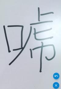 先日母から、「この漢字知ってる?」と聞かれました。私も見た事が無く、母も旧字体なのかな〜、と言っていました。 ご存知の方いれば教えてください。
