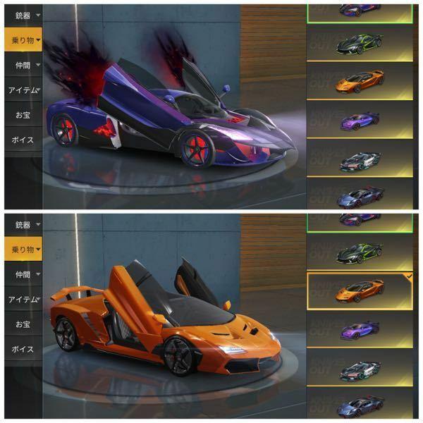 荒野行動に関してです。 今日画像の2つの車を入手しました。 どちらが強いですか? また、オレンジのやつが、いわゆる皆がいうオレマクでしょうか? ムラマクにする場合はどうしたら良いのでしょうか? ※荒野はしてますが車は全く分からなくて教えて頂けると助かります