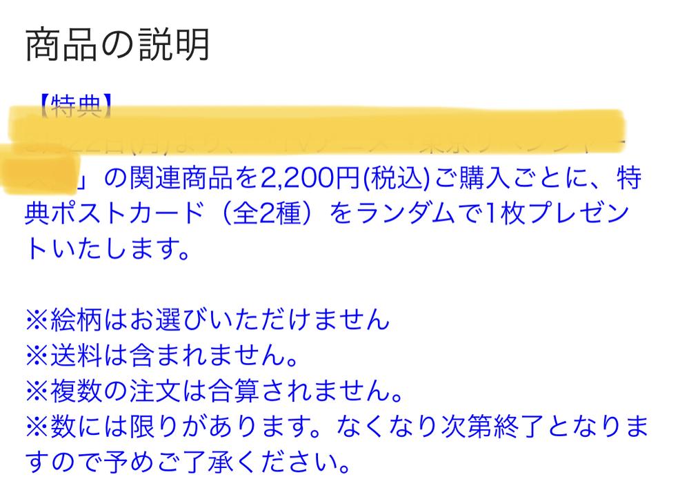 ※複数の注文は合算されません。 とありますが、それはつまり、同じ商品を三個買って2200円を超えたとしても、同じ商品を複数買ったから、合算されずにポストカードはもらえないってことなのでしょうか?...