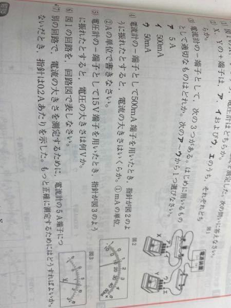 中二 理科 (5)の答え、読み取り方を教えてください お願いします