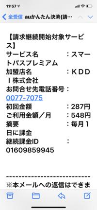 auto@connect.auone.jp からau簡単決済(請求継続)での課金開始のお知らせというのが、メールにきました。 これは詐欺ですか?どなたか教えて下さい(T . T)