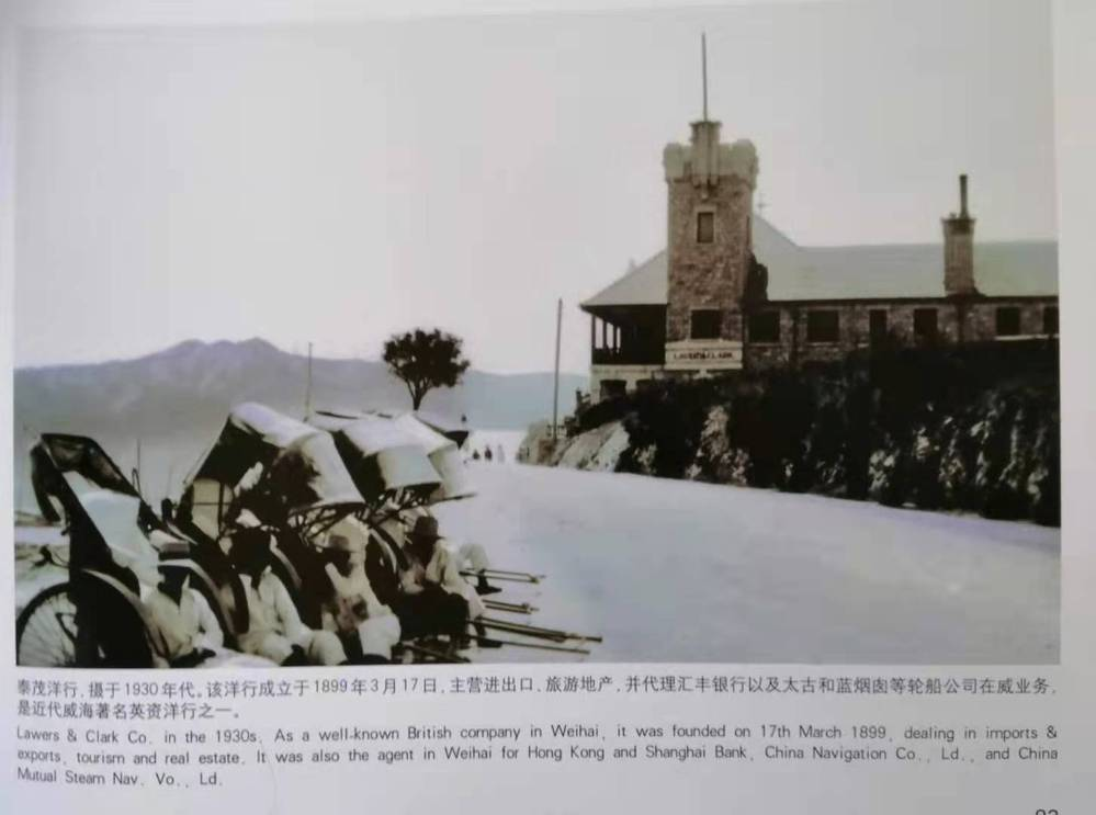 Lawers & Clark Co.in the 1903s. As a well-known British company in Weihai,it was founded on 1...