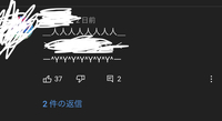 YouTubeのコメント欄にあるこの囲い?みたいなのなんですか?また、もし知っていれば名前などや出し方教えてください!