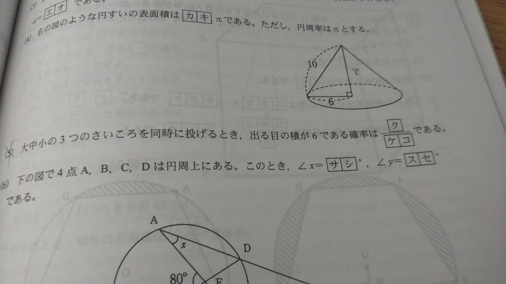 5番の解説をお願いしたいです 答えは1/24(24分の1)になります