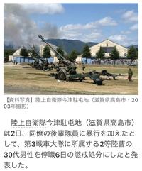 機甲科隊員の不祥事なのに、特科部隊の写真… 陸上自衛隊における機甲科の優越を如実に物語っていますね? ①世界各国が予算減から旧世代戦車を何十年も改修して使っているのに、10式戦車と16式機動戦闘車(愛称:キドセン)を立て続けに採用 ②片や特科は99式自走砲生産打ち切り、FH70後継無し、特科隊員は今や地本と業務隊への人材供給源と成り下がっている ③空挺の特科隊105ミリ榴弾砲も後継は1...