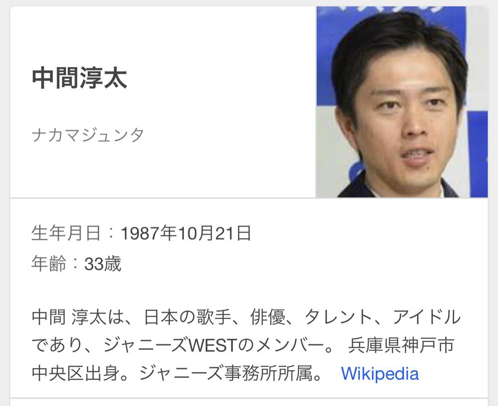中間淳太で検索したら、吉村大阪府知事の画像が出てくるの面白くないですか?