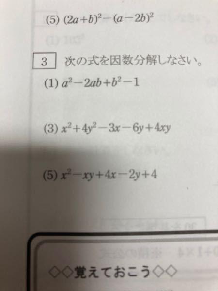 (3)の解き方がわかりません