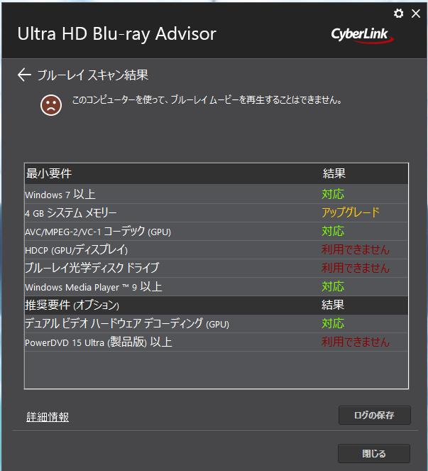 PowerDVD20 ULTRAをインストールして、Blu-rayを再生しようとしたのですが、読み取ってもらえず、Cyber LinkのUltra HD Blu-ray Advisorで確認したところ、 こんなログが出ました。 今の状態からPowerDVD20 ULTRAを使ってBlu-rayを再生できるようにするためにはどうすればよいのでしょうか。 教えてください!(私のパソコンはwind...