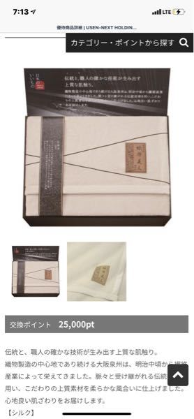 毛布に詳しい方宜しくお願いします。 写真の素材 サイズ:140×200cm ●素材:横糸(毛羽部分)/シルク100%、縦糸/ポリエステル100% ○西川リビング シルク毛布 ●サイズ:...