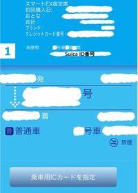 スマートEX 乗車方法について 予約は完了したのですが、仕組みが いまいち理解できず。。  乗車用ICカードに、普段使ってる カード番号を入力しました。  Apple Watchを使っているのでID番号を 入力したんですが、これで大丈夫でしょうか  例えば、東京から大阪に行く場合で 最寄りから東京駅までApple Watchを使って いつも通り改札にはいって、 そのまま新幹線の改札も通れるん...