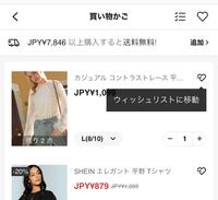 通販サイトsheinについての質問です。 サイトの発送情報の欄には「日本円4500円以上で送料無料」と書かれてありますが、カート画面にいくと「7846円以上で送料無料」と記載されます。どちらが正しいでしょうか?