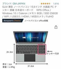 液タブのWacom cintiq 16 を買います。 そこで、合わせて使うノートパソコンも買おうとしているのですがパソコンに付いての知識が全くなく何を買っていいのか分かりません(--;)  予算は5万以下かその程度で考えています。 ゲーミングPCがいいと聞いたのでゲーミングノートパソコンを調べました。 写真のスペックで大丈夫でしょうか?  GM-JAPANというところの製品です。