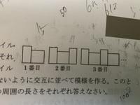 この問題を教えてください。 縦が4センチ、横が2センチの長方形のタイルと、一辺3センチの正方形のタイルが、それぞれ沢山ある。この2種類のタイルを図のように、隙間なく、重ならないように交互に並べて模様を作る。このとき、n番目の模様と100番目の模様の周囲の長さをそれぞれこたえなさい。  中1の私にでも分かるよう解説をお願いします。