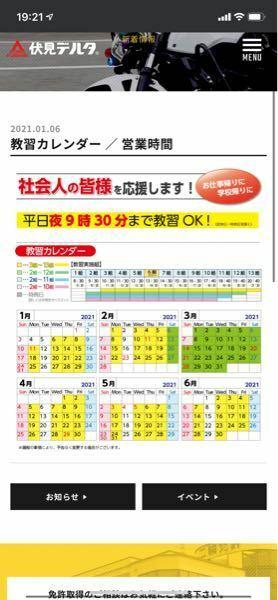 伏見デルタに通われた方に質問します。 これから通おうか迷ってるいるのですが、教習カレンダーがよく分かりません。この写真の黄色の所で言うと、18時40分からの11組と、19時40分からの12組からと、20時40分からの13組の11組、12組、13組と連続して受けることは可能なのでしょうか。分かりにくい文章ですみません。