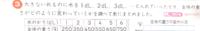 娘の宿題を教えてほしいです。 小4 変わり方という単元らしいです。 表を見て50dLの時の全体の重さを求めましょうという問題の解き方を教えてほしいです。 お願いします。