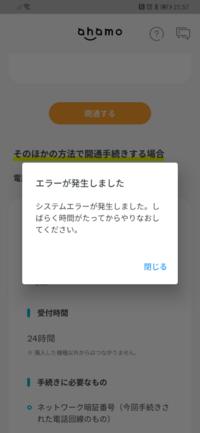 ahamoにMNPしたいのですが、 アプリ上での開通手続きが出来ません。 今朝と現在で何回かやってみたのですがダメです。  使用端末はHWー02Lです。  Y!mobileからのMNPで、 予約番号は2021年4月9日まで有効です。  APNもahamo用で登録しています。