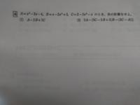 問題の途中計算をお願いしたいです! この問題の⑴はわかったんですが、 ⑵の問題が途中で 計算ミスをしているみたいで… (解き方はわかっています!) 私の答えと解答の答えとあっていないため 途中計算も含めて ...
