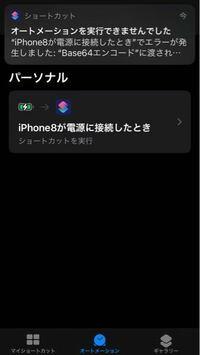 iPhoneのショートカットの機能を使用して充電音を変えたいと思い、一通りの手順を踏んで設定したところ下のような写真のメッセージが来て音が鳴りません。原因と対処法を教えてください