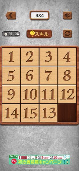 13を1番左側にする方法を教えてください ナンバーパズル