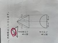 中学受験算数です。 表面積を出す問題です。 側面の面積が、17×17×3.14×8/17×1/2 になるそうなのですが、どうして8/17をかけますか? 教えてください!!