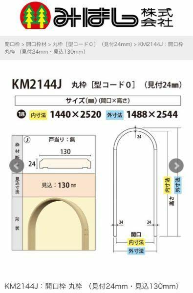 R加工 アーチ枠垂れ壁 内装用 丸枠について みはしのこの商品の施工について知りたいのですが、 枠材と面材の間は、隙間はどれくらい空いて、その隙間はどのような施工になるのでしょうか? コーキング剤で埋めるのでしょうか? それとも、クロスで閉じているのが一般的なのでしょうか? ネットで画像検索しても正面からの画像しか見当たらなくて、側面の画像をお持ちの方がいらっしゃれば添付して頂けると有り...