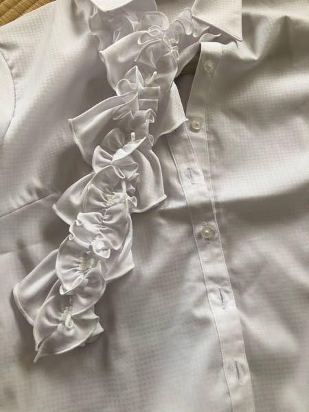 スーツの時に着る、フリルが取り外し可能なブラウスを買ったのですが、フリルの付け方がわかりません。 どなたか教えていただけるとありがたいです。