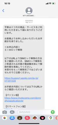 docomoのアハモ。 mnpでiPhone7からiPhone11にしました。 データ移行し、開通というのも完了しました。 元のiPhoneは消去済みです。 こちらショートメールがきたのですが これはする必要あるのですか?