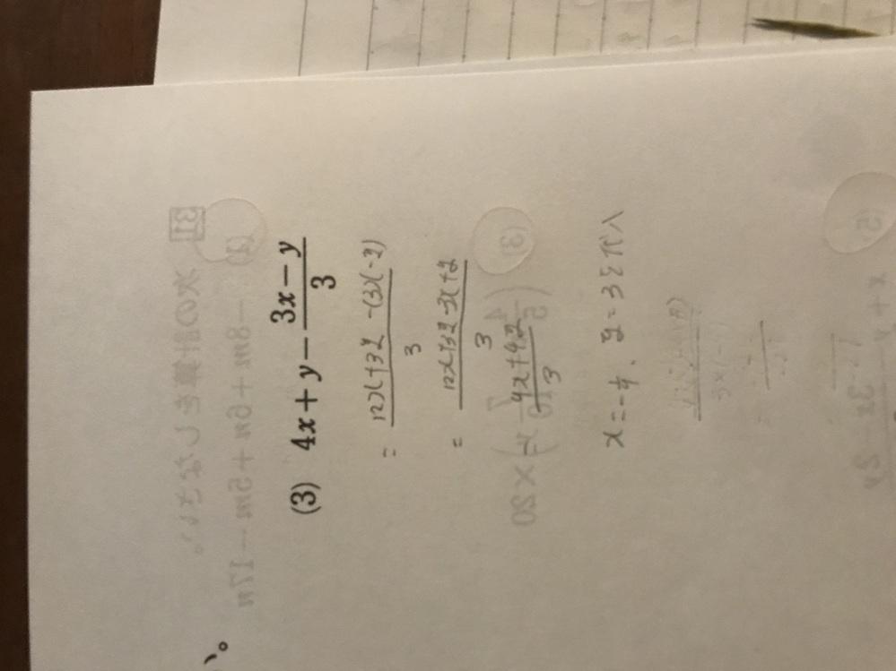 (3)をここまで解いたんですけど、この先が分かりません。教えてください!