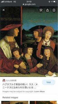 ハプスブルク家の絵画?肖像画です。 右下の子はだれですか? またこの絵画の名前は分かりますか?