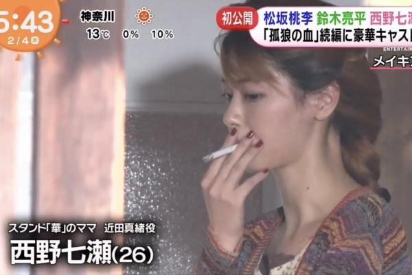 西野七瀬の吸ってるこれって本物のタバコだとおもいますか?