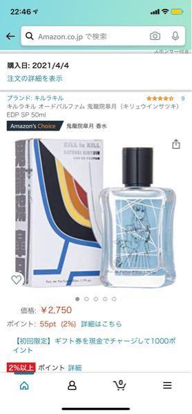 こういうアニメの香水は定期的に作られるのでしょうか?それとももう1回作って在庫が余ってる感じでしょうか? アニメのキャラが好きすぎてずっと使いたいのですが、香水は1年ほどしか持たないと聞きました...