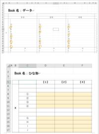 VBAの質問です。  データBookから、ひな形Bookに転記できるようにしたいです。 データの①②③④の各すぐ下のセルだけ(橙色で丸をしているセル)を転記したいのですが、どのような条件でコードを書けばよいかわからず困っています。 ※ 列は変わらないのですが、データが変わるたびに、行数が変わります。  GHIJの部分の転記も特定の行とは限りませんが、 特定の文字を含むデータが必ず記載されてい...