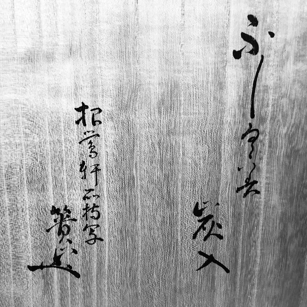 茶道具の品の箱に書かれている、箱書の漢字がわかりません。何て書かれているかわかる方、教えてください。宜しくお願いします。