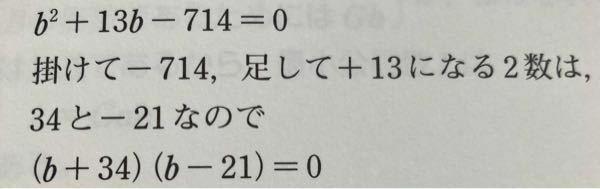 画像のかけて-174、たして13になる数字はどのようにして求めますか。