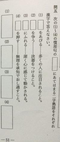 中学の国語の問題です! わかりません!