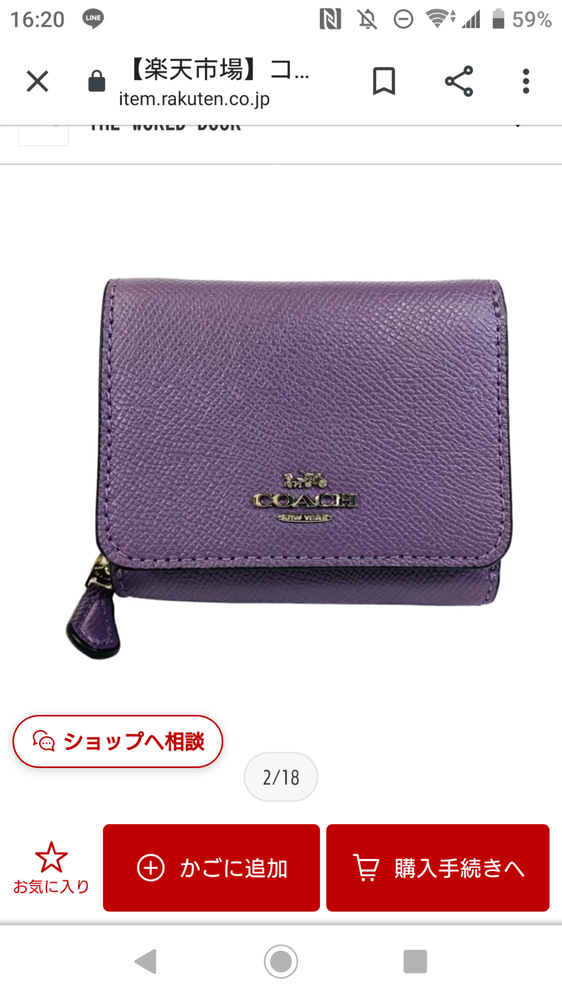 このcoachのダスティラベンダーの三つ折り財布を探しています。 私が見たサイトでは売り切れでした。 どこか、売っている場所を知っているかた、いらっしゃれば、教えていただきたいです。よろしくお願いしますm(__)m