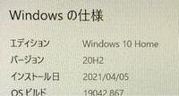 Windowsアップデートに21H2が降りてきたので通しました。大型のようでしたが30分程度で終了し、動作も問題なさそうです。 ①皆さんはもうアップデートしましたか?  ②アップデートして問題なかったですよね。 現時点で何か問題は出ていますか?