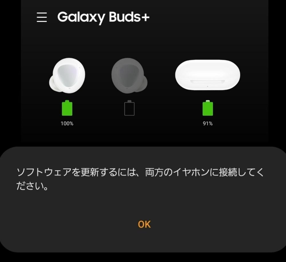Galaxy buds+ の接続について 片方のイヤホンが接続できません。 本体の再起動(ケースにいれて7秒以上待つ)?と アプリの更新(そもそもできない)、本体の充電を試みても治りません。他に...