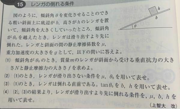 物体が倒れる条件で(4)がわかりません。(2)よりtanθ0≦μであり(4)はtanθ0<μです。なぜ=がないのでしょうか。