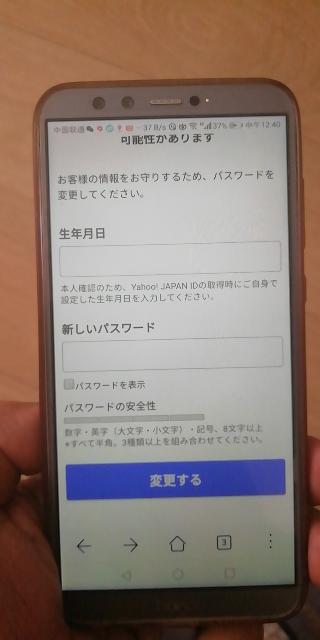 私は外国人です。日本国外で YAHOOを使っていました。 yahoo登録した時 入力した生年月日は忘れました どうすればいいですか 生年月日のURLは何ですか 助けてください