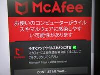 PCの画面右下に、McAfeeから? メッセージが現れ「お使いのコンピュータ―がウィルスやマルウェアに感染...」等と書いてあります。画像にあるような物から色々なパターンの物が2~3分おきにメッセージ音と共に現れ...