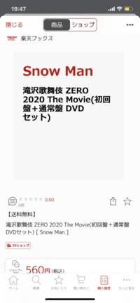 滝沢歌舞伎ZEROを購入したのですが購入者特典が入っていなかったのですが先着なんでしょうか?こちらを購入しました