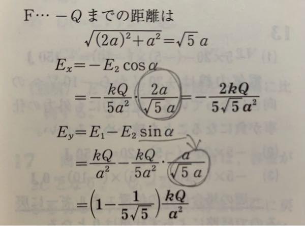 物理のエッセンス電磁気の5番についてです。 解き方というより、日本語の質問だと思いますが、それでも良ければ回答よろしくお願い致します。 問題…xy平面上の点(-a、0)に-Qが、点(a、0)に...