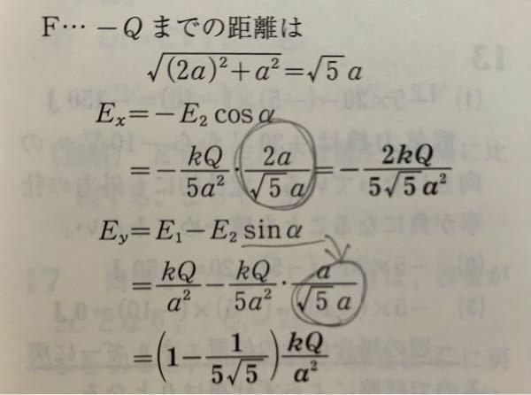 物理のエッセンス電磁気の5番についてです。 解き方というより、日本語の質問だと思いますが、それでも良ければ回答よろしくお願い致します。 問題…xy平面上の点(-a、0)に-Qが、点(a、0)に+Qが置かれている。次の点での電場(電界)を求めよ。 C(-3a、0)、D(0、y)、F(a、a) ただし、点Fはx、y成分、Ex、Eyに分けて答えよ。 ※自分はFの求め方で質問があるので下に点F...