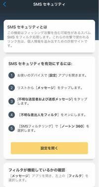 ノートン360について。親のiPhoneについてです。 SMSセキュリティを有効にひたら迷惑メールが入ってくるようになりました。 どうやってやったかは説明するのが大変なので、割愛させていただきます。(下の画像通りにやりました。) SoftBankの設定は迷惑メールの設定は両方強です。  SMSセキュリティでSMSフィルタリングをなしにすると入ってきませんが、ノートン360に設定すると入ってき...