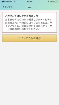 至急ご返信お願いいたします。Amazonアカウントがロックされました。解除方法を教えていだけると助かります