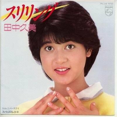 田中久美は売れましたか?