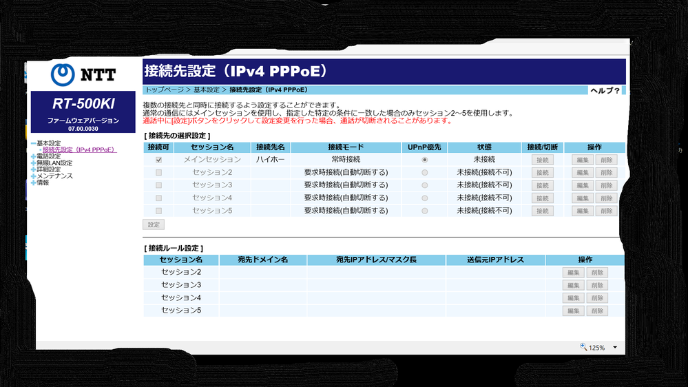 RT500KI 先日、IPv4の設定を実施、PPPランプ点灯を確認しました。 その後、hi-ho IPv6の申し込みを完了し、確認テストでIPv6を確認しました。 ふと気が付くと、pppランプが点灯しているのでRT500KIの設定を確認しました。 添付画像のように接続先設定でメインセッションや設定がグレーバックでクリックも選択も出来ない状態です。 そのせいか分かりませんが、wi-fiがつ...