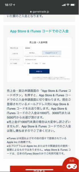 ゲームトレードで売り上げた際にiTunesで振り込んで貰う時に例えば1300円で商品が売れたとしたらこれを読んだ感じ1000円しか貰えないんでしょうか